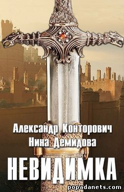 Александр Конторович, Нина Демидова. Невидимка. Изгoй - 3