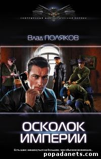 Владимир Поляков. Осколок империи