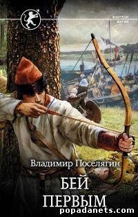Владимир Поселягин. Бей первым. Русич - 1