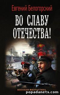 Евгений Белогорский. Во славу Отечества!