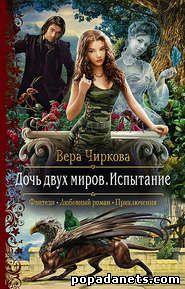 Вера Чиркова. Дочь двух миров. Испытание