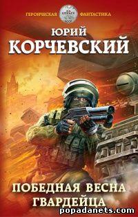 Юрий Корчевский. Победная весна гвардейца. Гвардия - 3