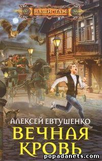 Алексей Евтушенко. Вечная кровь. Колдун и Сыскарь 2