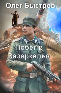 Олег Быстров. Побег в Зазеркалье