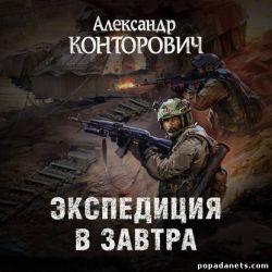 Александр Конторович. Экспедиция в завтра. Аудиокнига