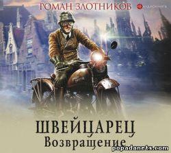 Роман Злотников. Швейцарец. Возвращение. Аудиокнига