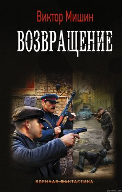 Виктор Мишин. Возвращение. Солдат - 3