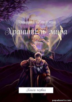 Дмитрий Капустин. Хранитель мира. Книга первая