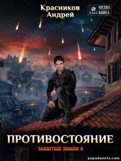 Андрей Красников. Противостояние. Забытые земли - 4
