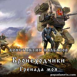 Константин Калбазов. Бронеходчики. Гренада моя. Бронеходчики 1. Аудиокнига