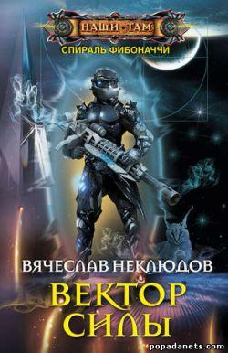 Вячеслав Неклюдов. Вектор силы. Спираль Фибоначчи 3