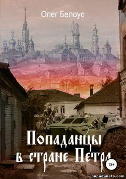 Олег Белоус. Попаданцы в стране царя Петра