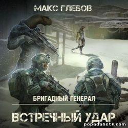 Макс Глебов. Встречный удар. Бригадный генерал 4. Аудиокнига