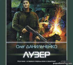 Олег Данильченко. Лузер. Аудиокнига