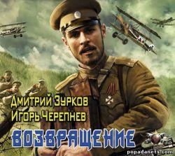 Дмитрий Зурков, Игорь Черепнев. Возвращение. Аудиокнига