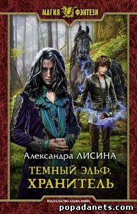 Александра Лисина. Темный эльф. Хранитель