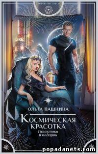 Ольга Пашнина. Космическая красотка. Галактика в подарок