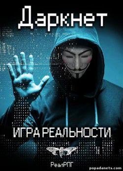 Сергей Савинов, Антон Емельянов. Даркнет - 1. Игра реальности