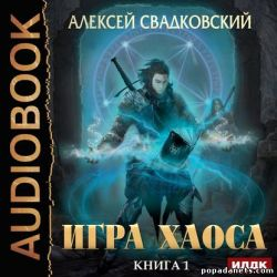 Алексей Свадковский. Игра Хаоса. Аудиокнига