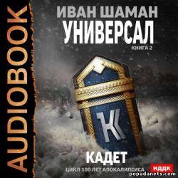 Иван Шаман. Универсал. Книга 2. Кадет. Аудиокнига