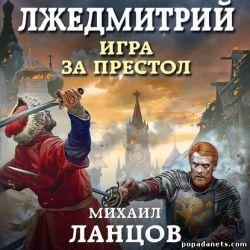 Михаил Ланцов. Лжедмитрий. Игра за престол. Аудиокнига