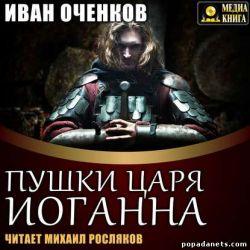 Иван Оченков. Пушки царя Иоганна. Аудиокнига