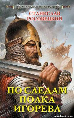 Станислав Росовецкий. По следам полка Игорева