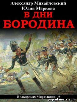 Александр Михайловский. В дни Бородина