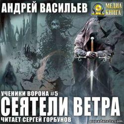Андрей Васильев. Сеятели ветра. Ученики Ворона 5. Аудиокнига