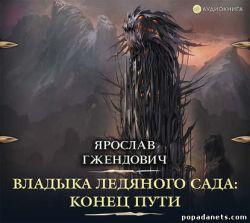Ярослав Гжендович. Владыка Ледяного Сада. Конец пути. Аудиокнига