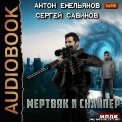Сергей Савинов, Антон Емельянов. Мертвяк и снайпер. Аудиокнига