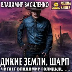 Владимир Василенко. Дикие земли. Шарп. Аудиокнига