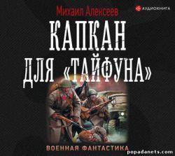 Михаил Алексеев. Капкан для «Тайфуна». Аудиокнига