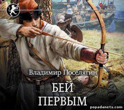 Владимир Поселягин. Русич. Бей первым. Аудиокнига