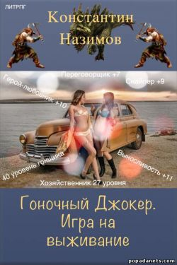 Константин Назимов. Гоночный Джокер 2. Игра на выживание