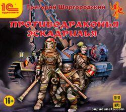 Григорий Шаргородский. Противодраконья эскадрилья Аудиокнига