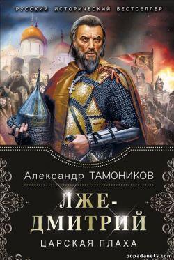 Александр Тамоников. Лжедмитрий. Царская плаха