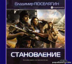 Владимир Поселягин. Становление. Зург 2. Аудиокнига