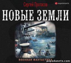 Сергей Протасов. Цусимские хроники 2. Новые земли. Аудиокнига