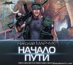 Николай Марчук. Начало пути. Аудиокнига