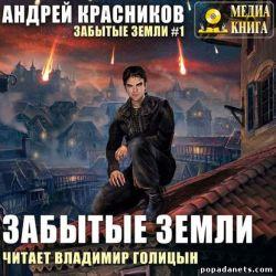 Андрей Красников. Забытые земли. Аудиокнига
