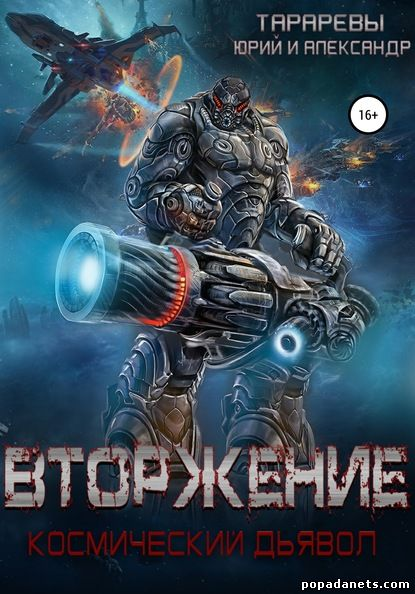 Юрий Тарарев, Александр Тарарев. Космический дьявол