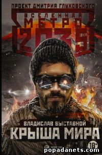 Владислав Выставной. Метро 2035. Крыша мира