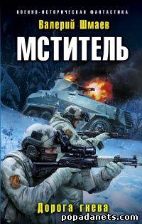 Валерий Шмаев. Мститель 4. Дорога гнева