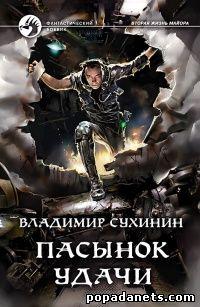 Владимир Сухинин. Пасынок удачи.