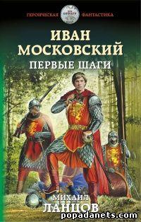 Михаил Ланцов. Иван Московский. Первые шаги