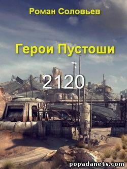 Роман Соловьев. 2120. Герои Пустоши