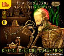 Дем Михайлов. Второй Великий Катаклизм. Аудиокнига