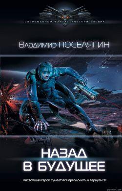 Владимир Поселягин. Назад в будущее. Зург - 5