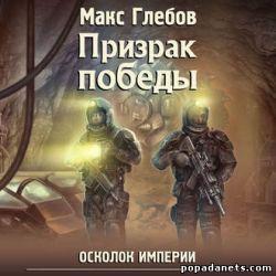Макс Глебов. Призрак победы.Осколок Империи 1. Аудиокнига
